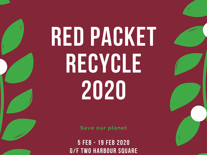 Red Packet Recycle 2020